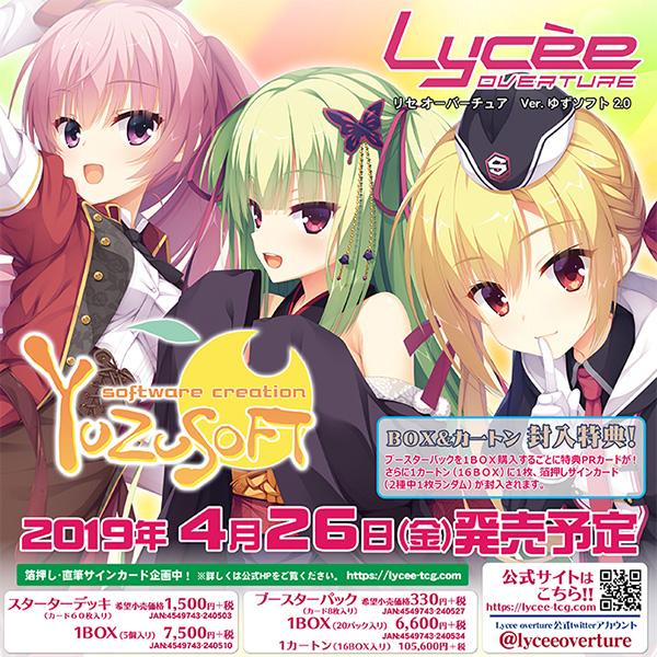 リセ オーバーチュア『Ver.ゆずソフト 2.0 ブースターパック』Lycee Overture  20パック入りBOX