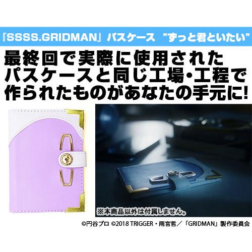 "SSSS.GRIDMAN『パスケース ""ずっと君といたい""』グリッドマン グッズ-002"