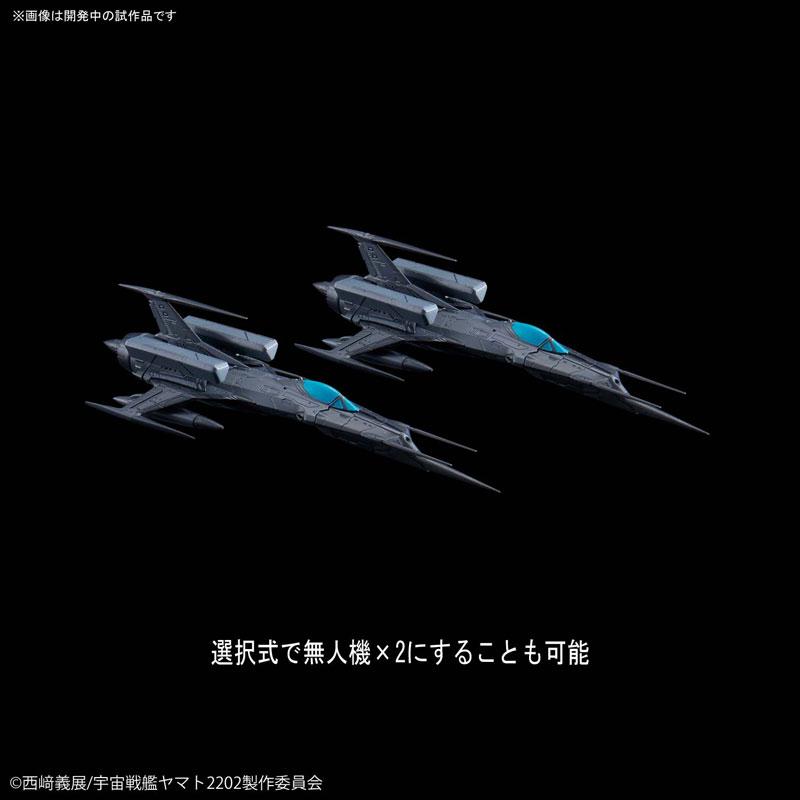 メカコレクション『零式52型改 自律無人戦闘機 ブラックバード セット』宇宙戦艦ヤマト2202 プラモデル-002