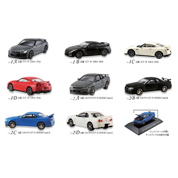 【食玩】1/64 日本名車倶楽部8『日産 GT-Rアニバーサリー』10個入りBOX