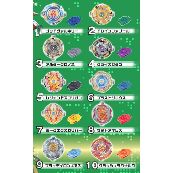 【食玩】ベイブレードバースト『ベイブレードランチャーミニ オールスターズ』 10個入りBOX