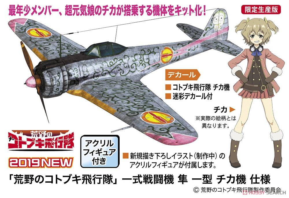 荒野のコトブキ飛行隊『一式戦闘機 隼 一型 チカ機 仕様』1/48 プラモデル-001