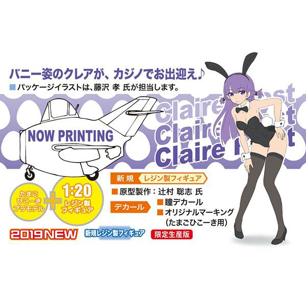 たまごガールズコレクション No.09『クレア フロスト(バニーガール)w/ミグ15』1/20 プラモデル