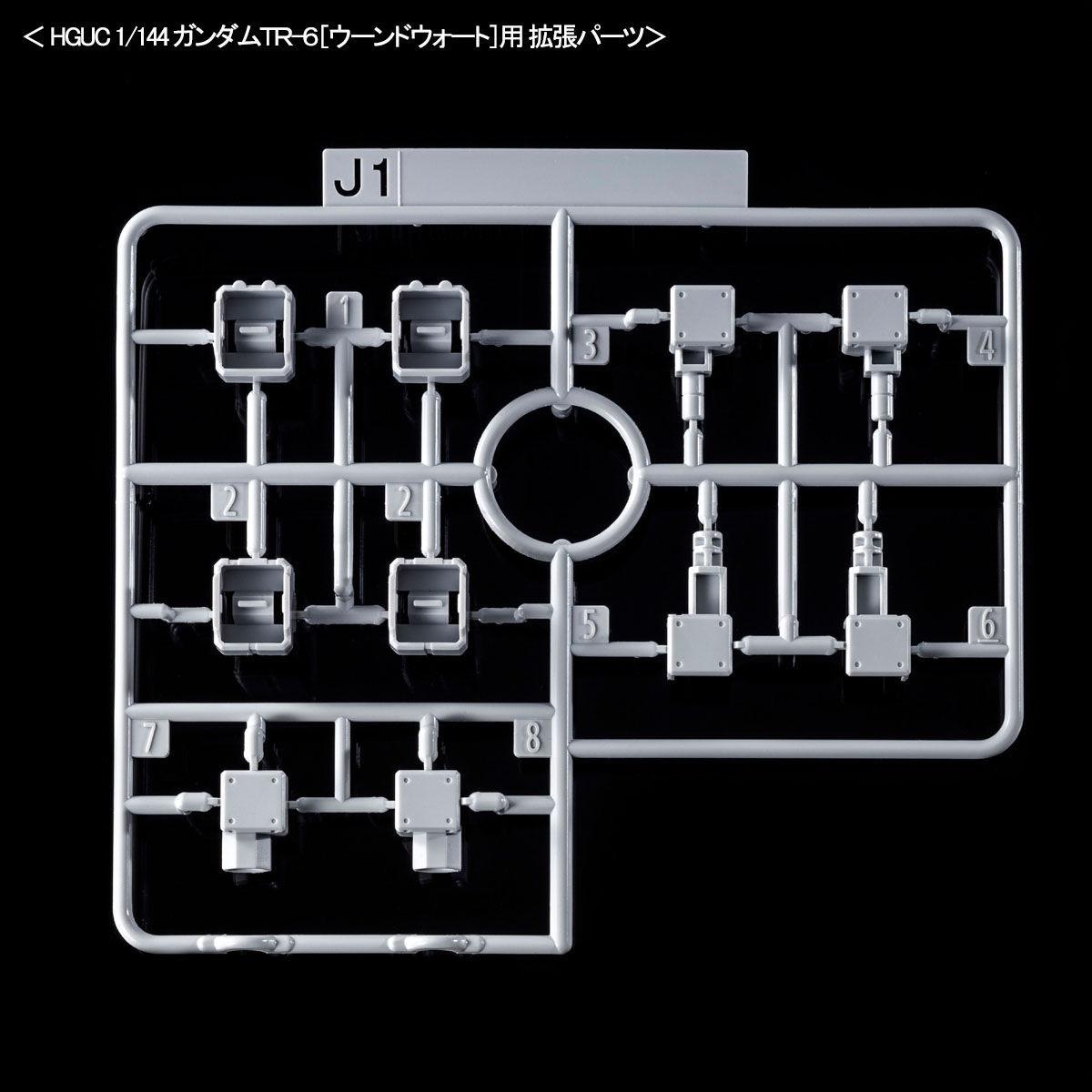 HG 1/144『ガンダムTR-1[ヘイズル改]&ガンダムTR-6用拡張パーツ』プラモデル-007