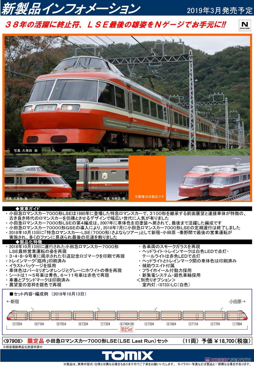 限定品『小田急ロマンスカー7000形LSE(LSE Last Run)セット(11両)』Nゲージ 鉄道模型-001