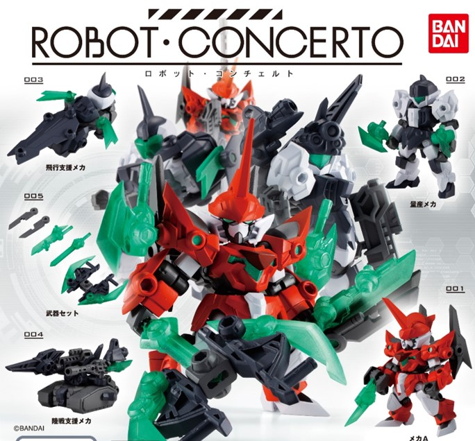 ガシャポン『ROBOT CONCERTO(ロボット・コンチェルト)』10個入りBOX