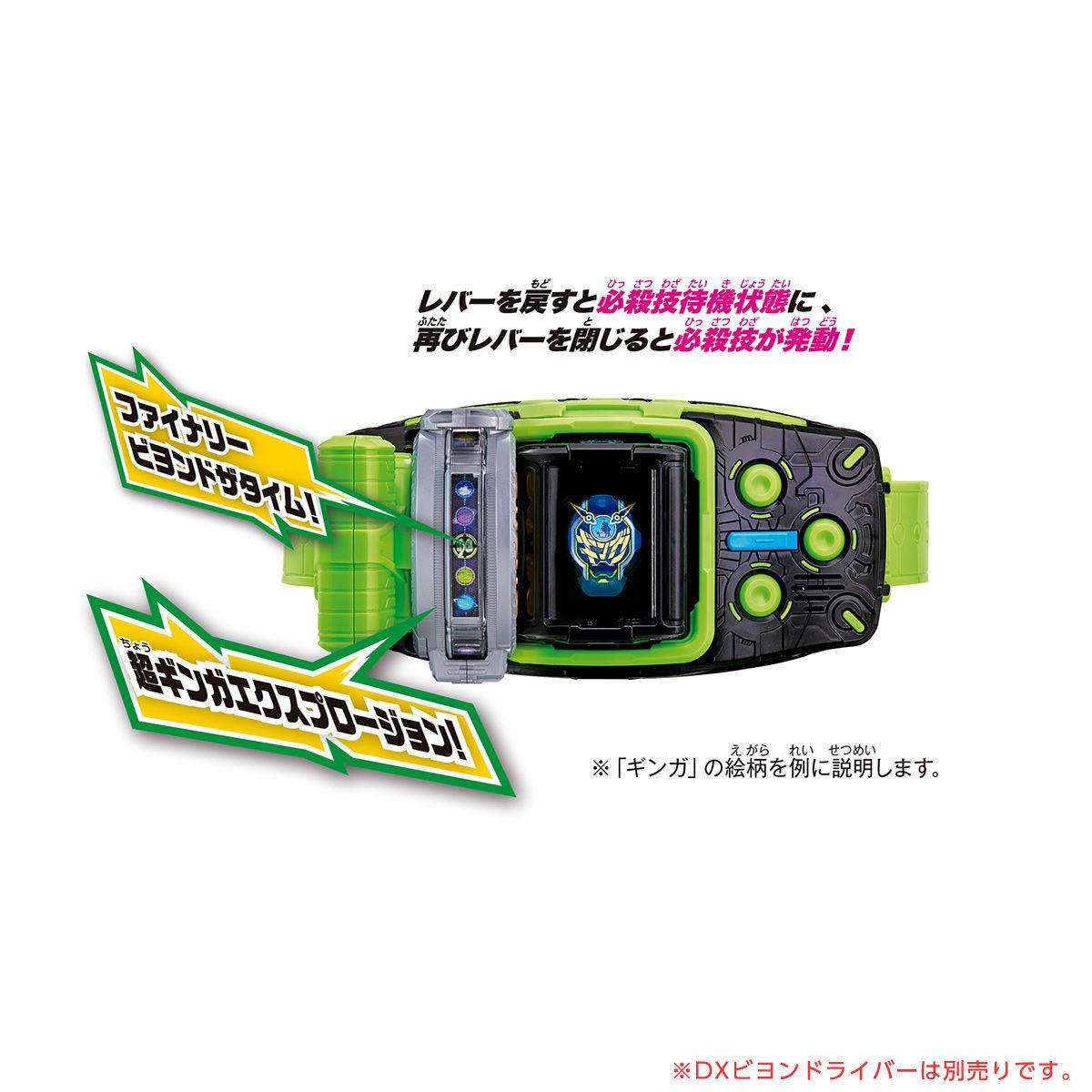 ライドウォッチ『DXギンガミライドウォッチ』仮面ライダージオウ 変身なりきり-006