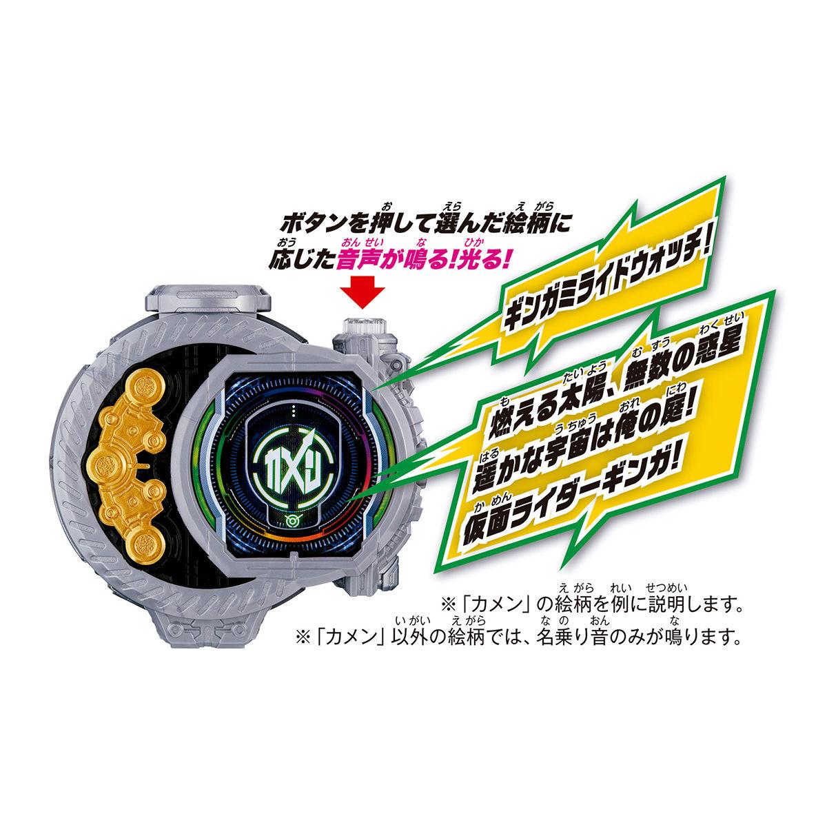 ライドウォッチ『DXギンガミライドウォッチ』仮面ライダージオウ 変身なりきり-007
