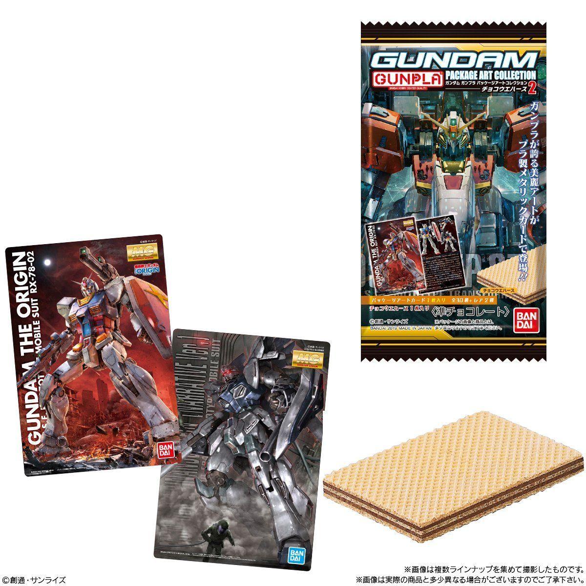 【食玩】『GUNDAMガンプラパッケージアートコレクション チョコウエハース2』20個入りBOX-002