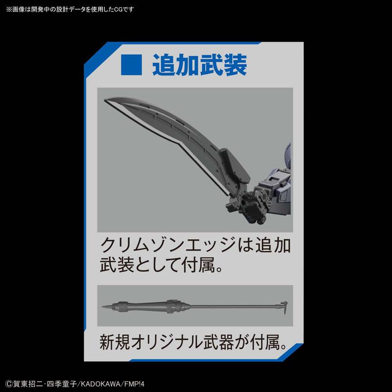 HG 1/60『M9D ファルケ』フルメタル・パニック!IV プラモデル-003