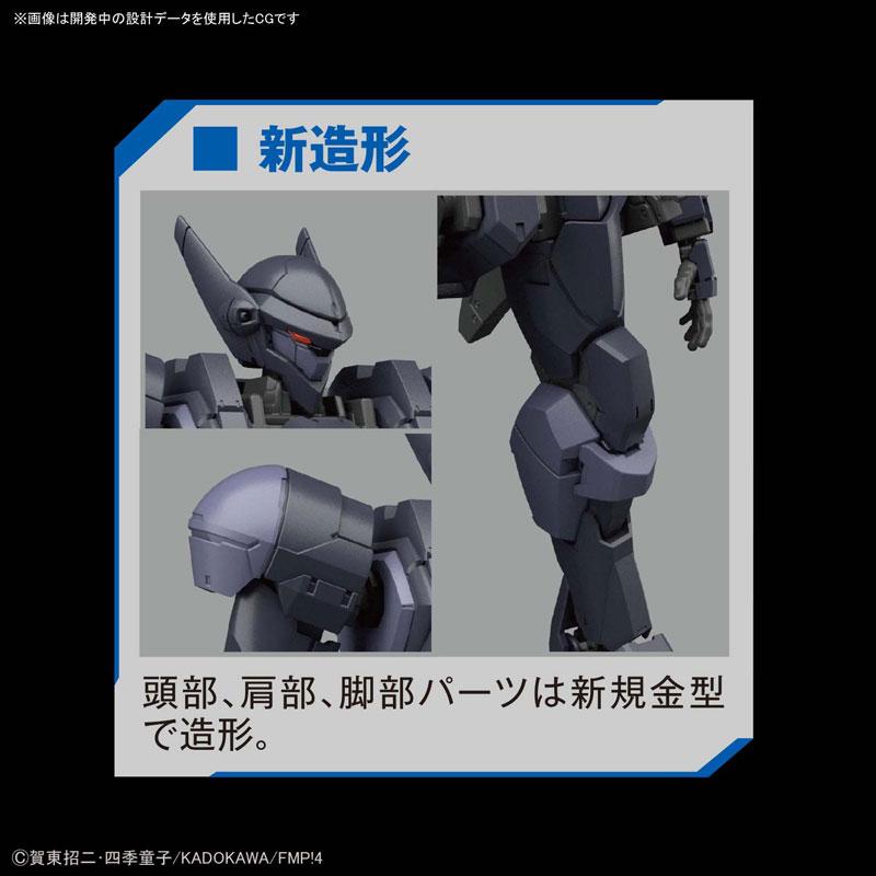 HG 1/60『M9D ファルケ』フルメタル・パニック!IV プラモデル-004