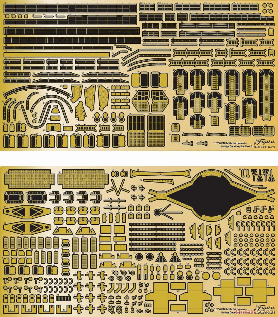 集める装備品シリーズ No.2 EX-1『戦艦大和 艦橋 特別仕様(純正エッチングパーツ付き)』1/200 プラモデル-004