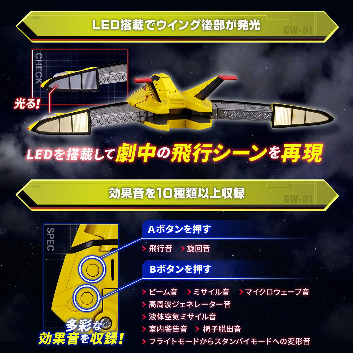 ウルトラリバイブ『ガッツウイング1号』ウルトラマンティガ 完成品モデル-002