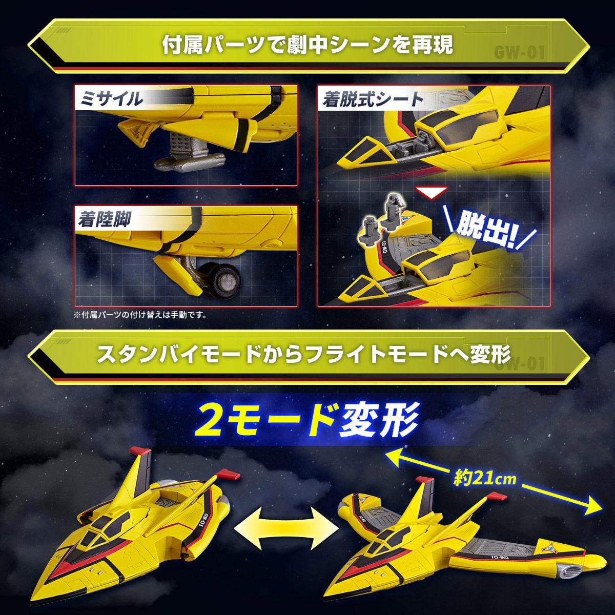 ウルトラリバイブ『ガッツウイング1号』ウルトラマンティガ 完成品モデル-003