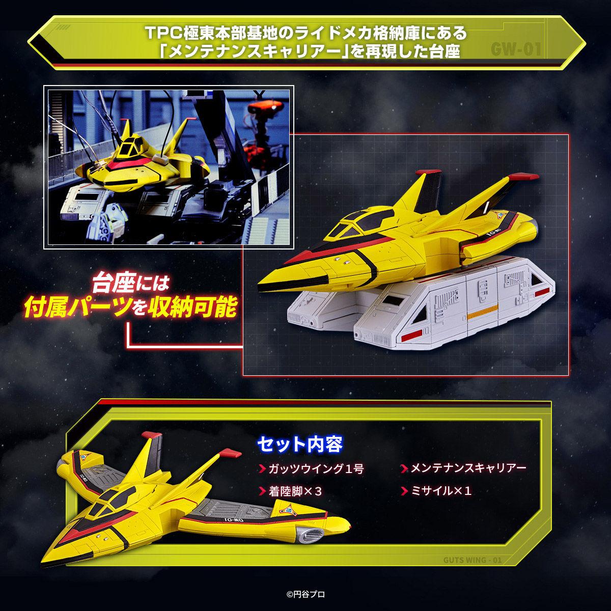 ウルトラリバイブ『ガッツウイング1号』ウルトラマンティガ 完成品モデル-004
