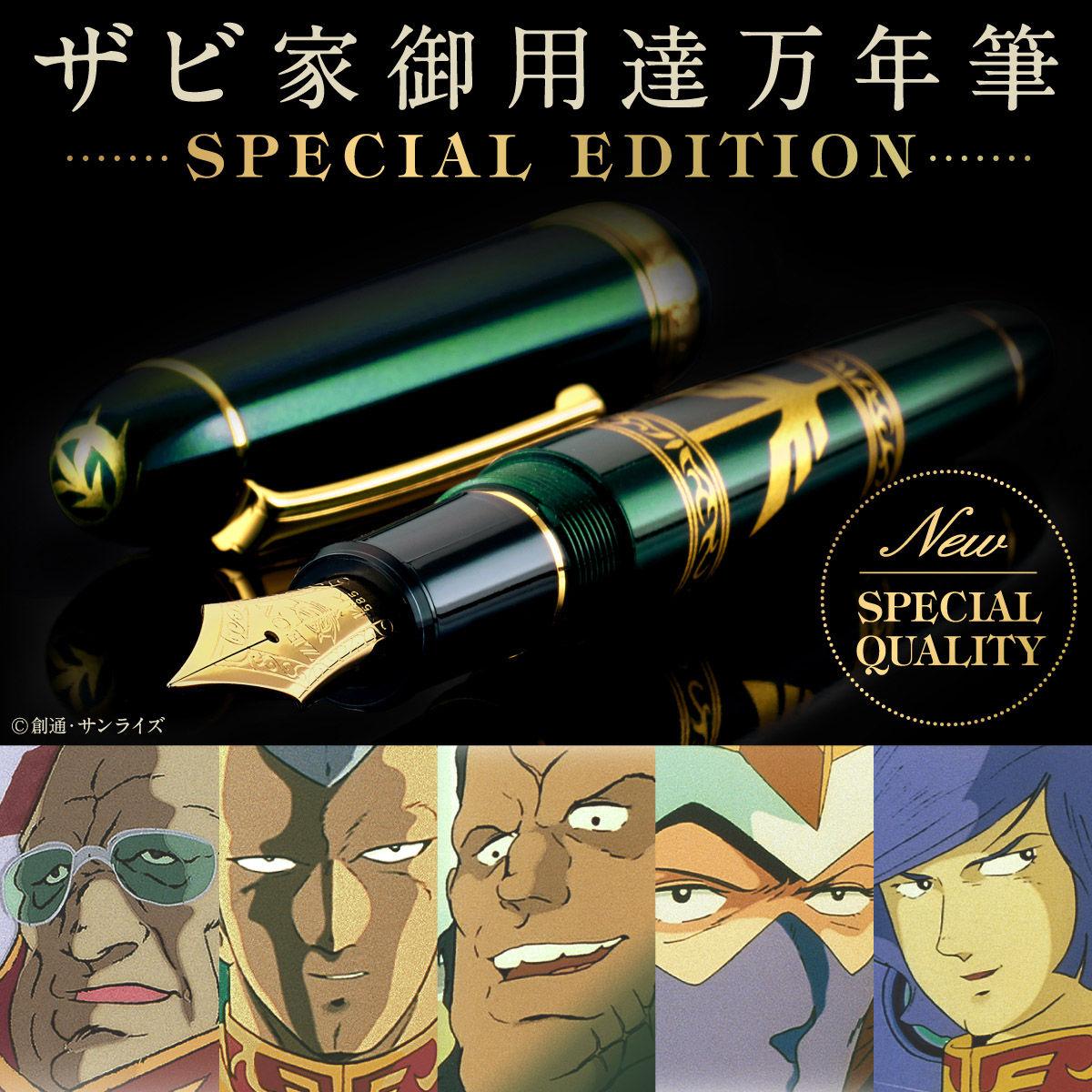 機動戦士ガンダム『ザビ家御用達万年筆-SPECIAL EDITION-』-001