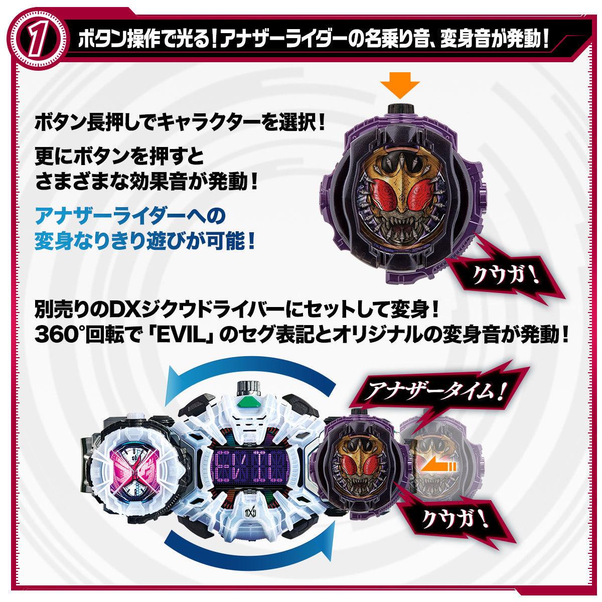 仮面ライダージオウ『DXアナザーウォッチセットVOL.2』変身なりきり-002