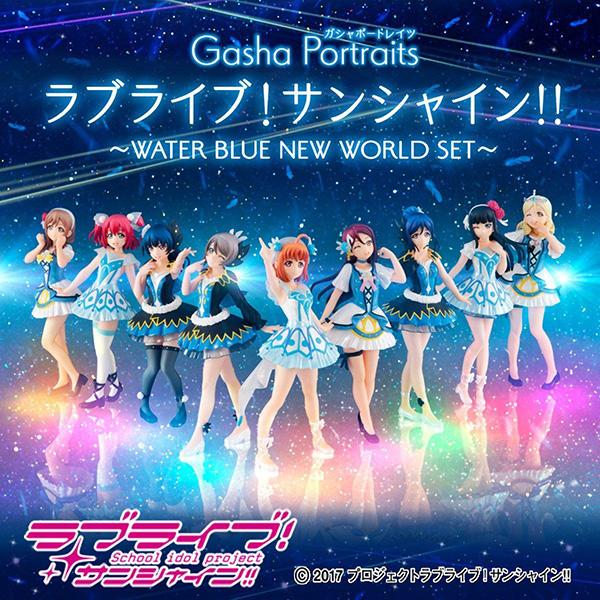 Gasha Portraits『ラブライブ!サンシャイン!! ~WATER BLUE NEW WORLD SET~』セット