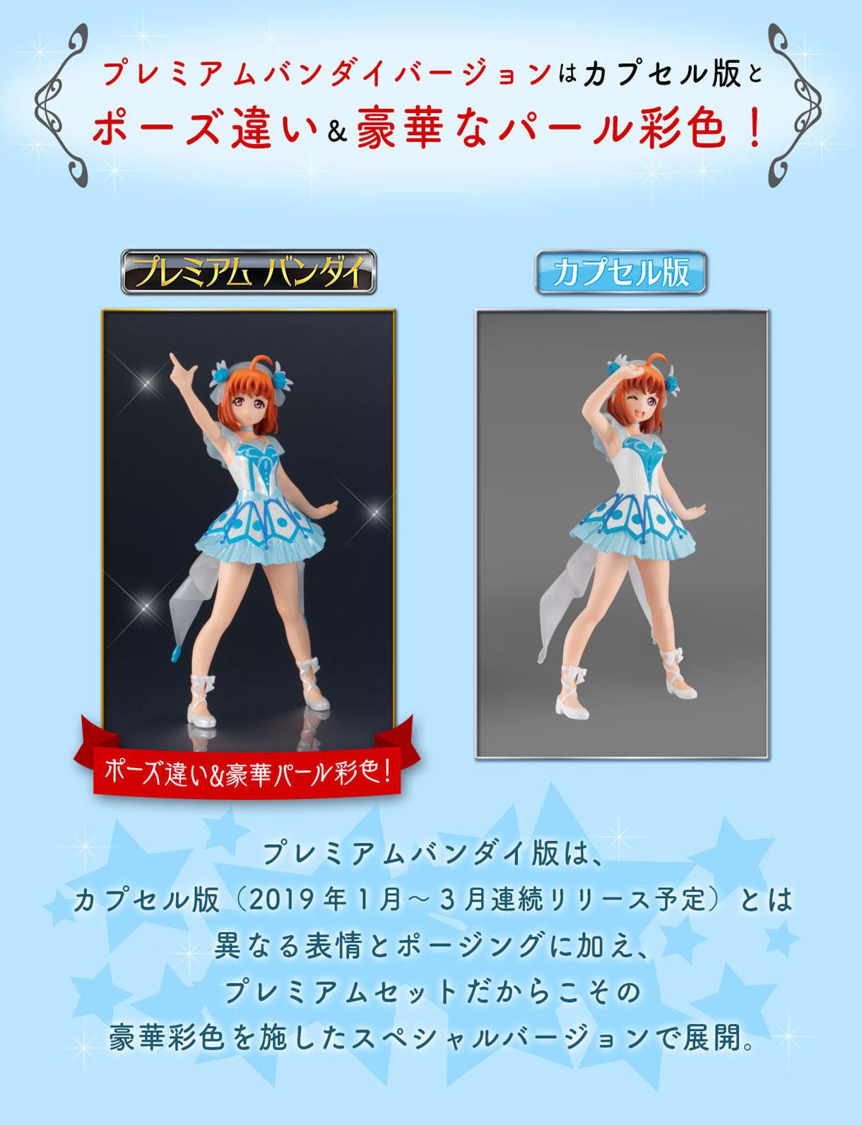 Gasha Portraits『ラブライブ!サンシャイン!! ~WATER BLUE NEW WORLD SET~』セット-010