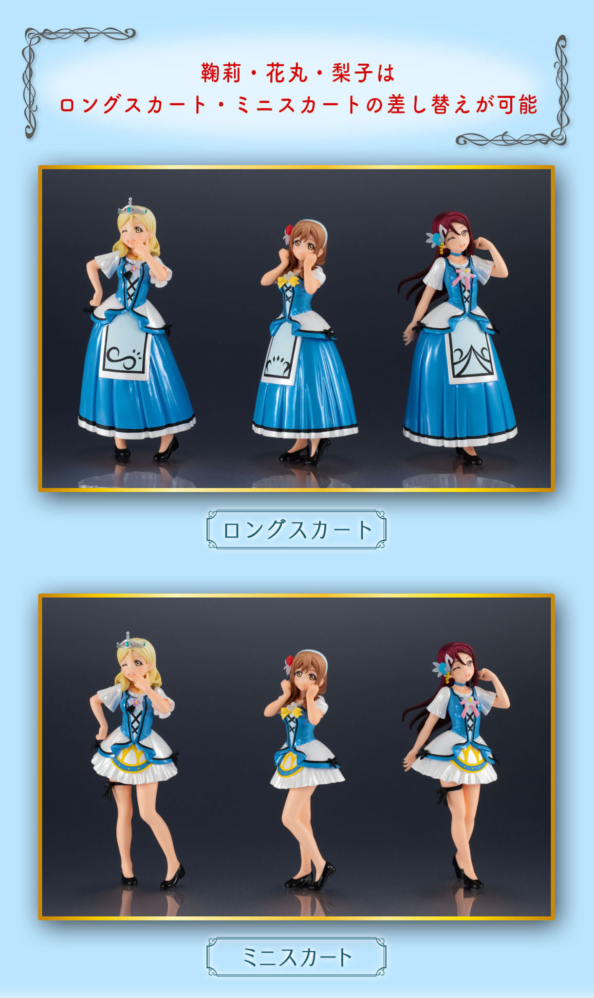 Gasha Portraits『ラブライブ!サンシャイン!! ~WATER BLUE NEW WORLD SET~』セット-011