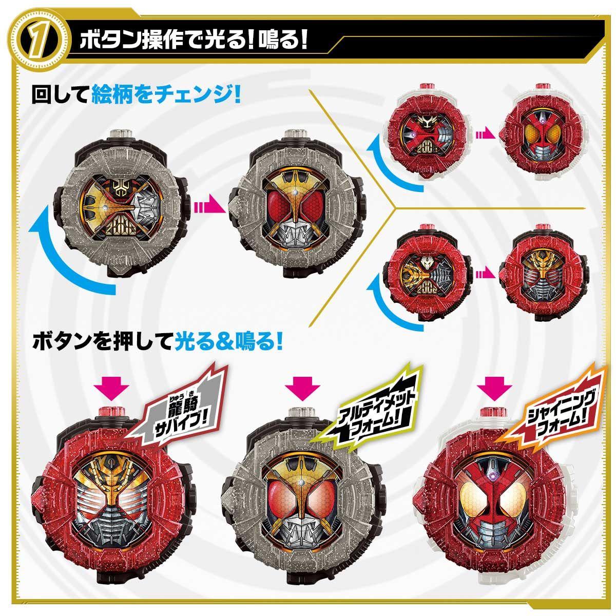 仮面ライダージオウ『DXライドウォッチセットVOL.1』変身なりきり-003