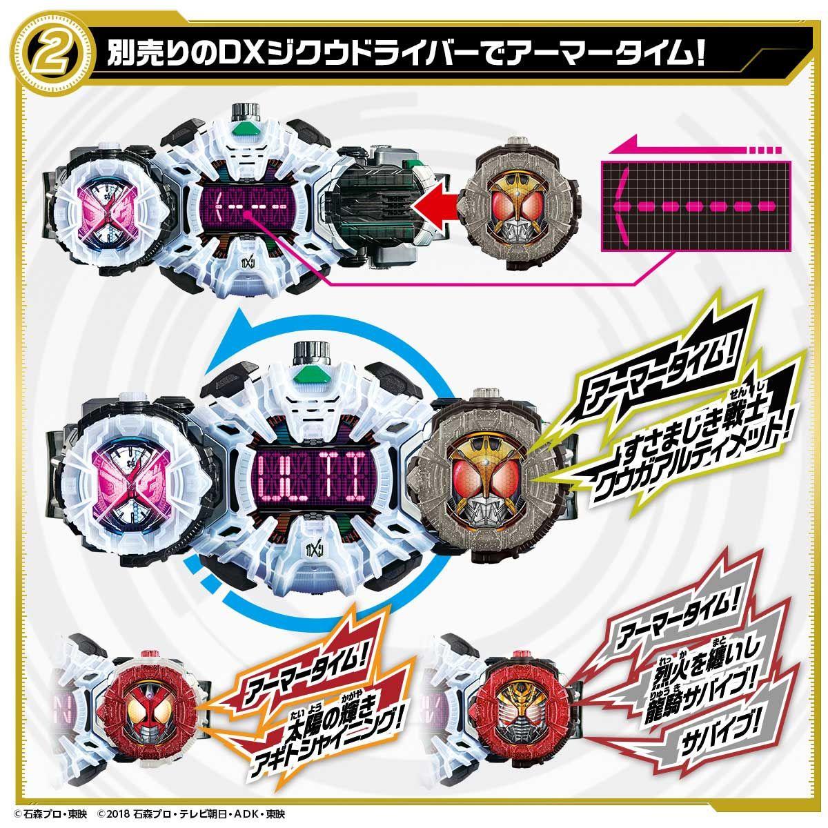 仮面ライダージオウ『DXライドウォッチセットVOL.1』変身なりきり-004
