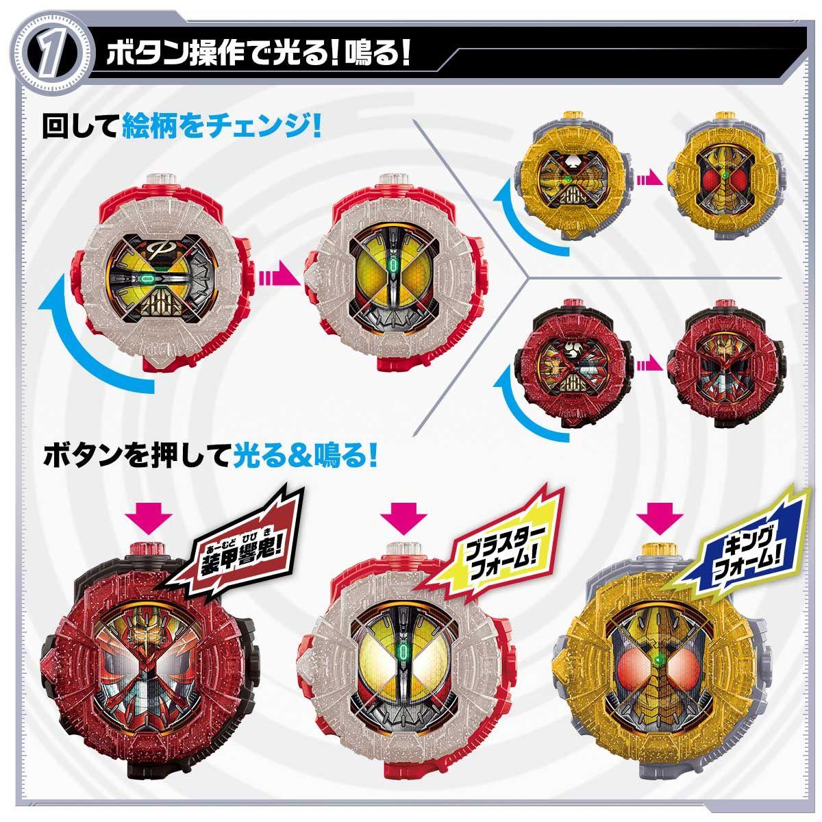仮面ライダージオウ『DXライドウォッチセットVOL.2』変身なりきり-003