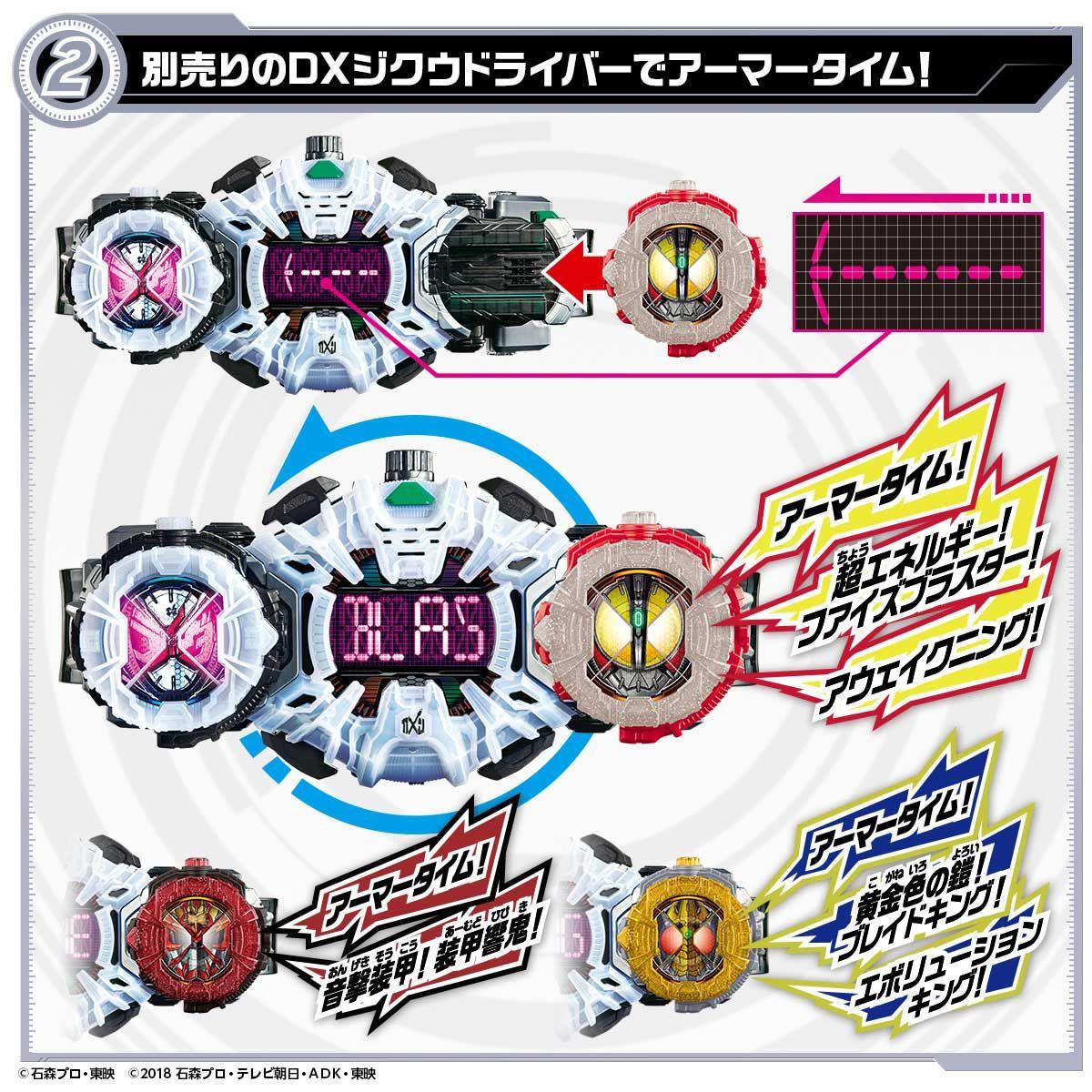 仮面ライダージオウ『DXライドウォッチセットVOL.2』変身なりきり-004