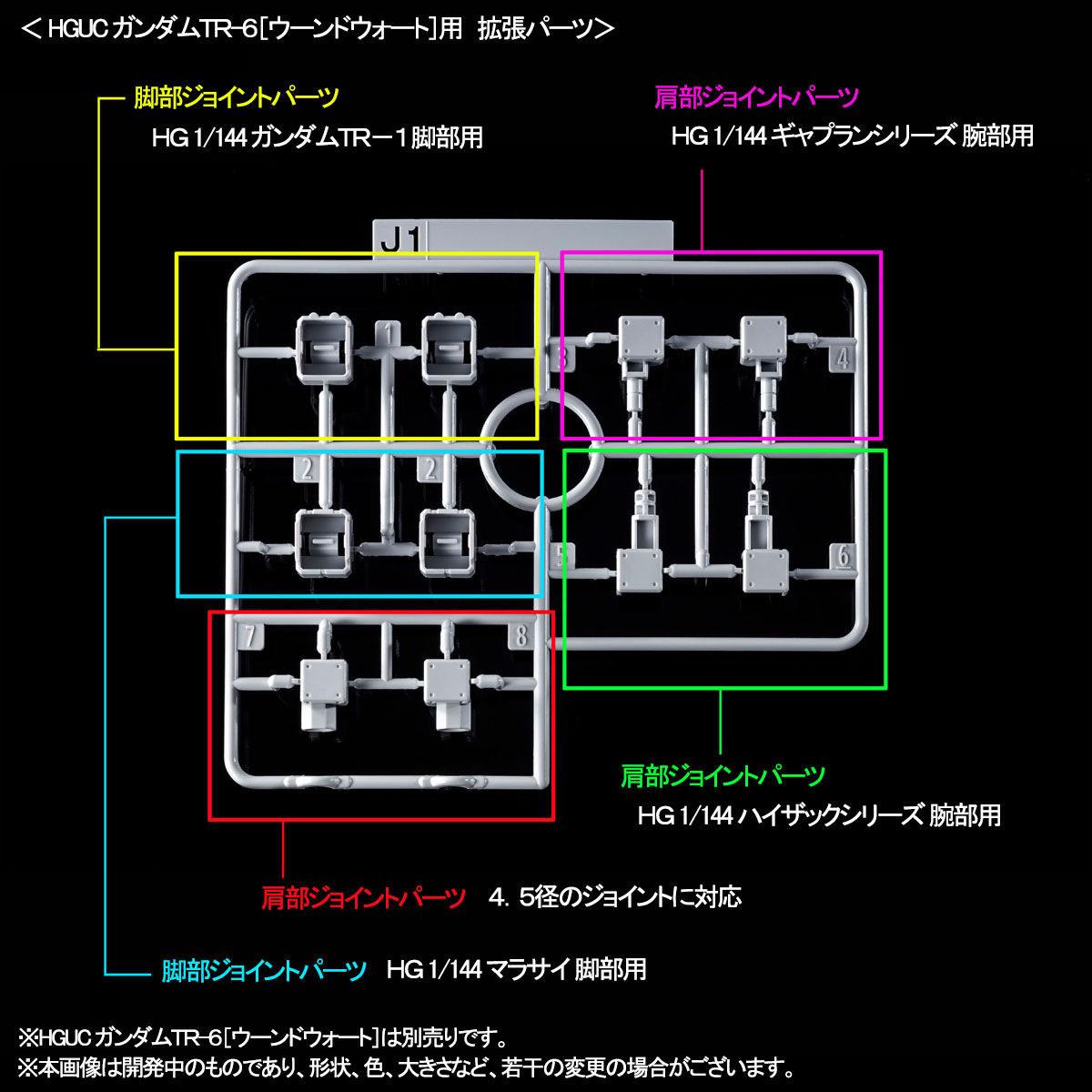 HG 1/144『ガンダムTR-1[アドバンスド・ヘイズル]&ガンダムTR-6用拡張パーツ』プラモデル-009