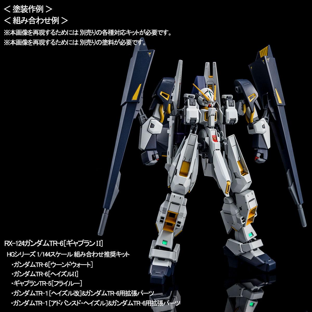 HG 1/144『ガンダムTR-1[アドバンスド・ヘイズル]&ガンダムTR-6用拡張パーツ』プラモデル-010
