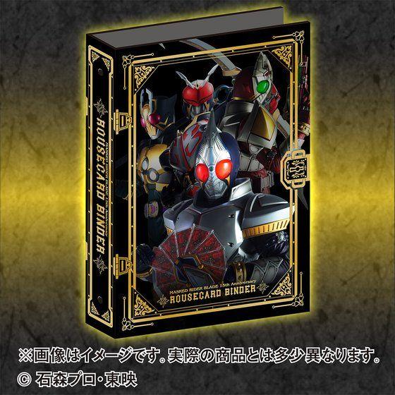 仮面ライダー剣(ブレイド)『15th記念 ラウズカードバインダー』グッズ