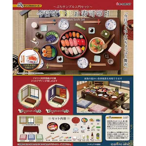 ぷちサンプル『今日は贅沢お寿司の日 ~ぷちサンプル入門セット~』フィギュア