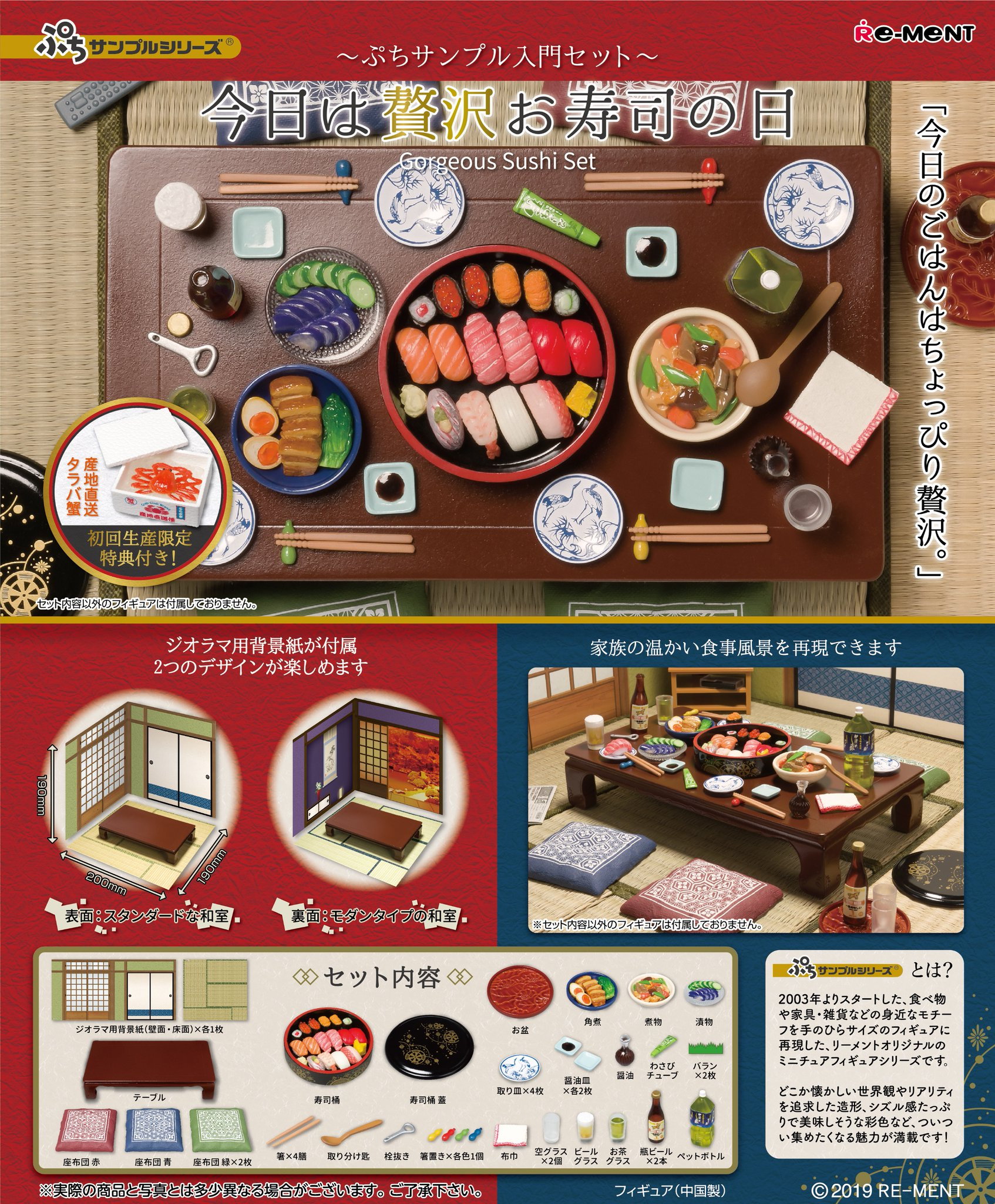 ぷちサンプル『今日は贅沢お寿司の日 ~ぷちサンプル入門セット~』フィギュア-001