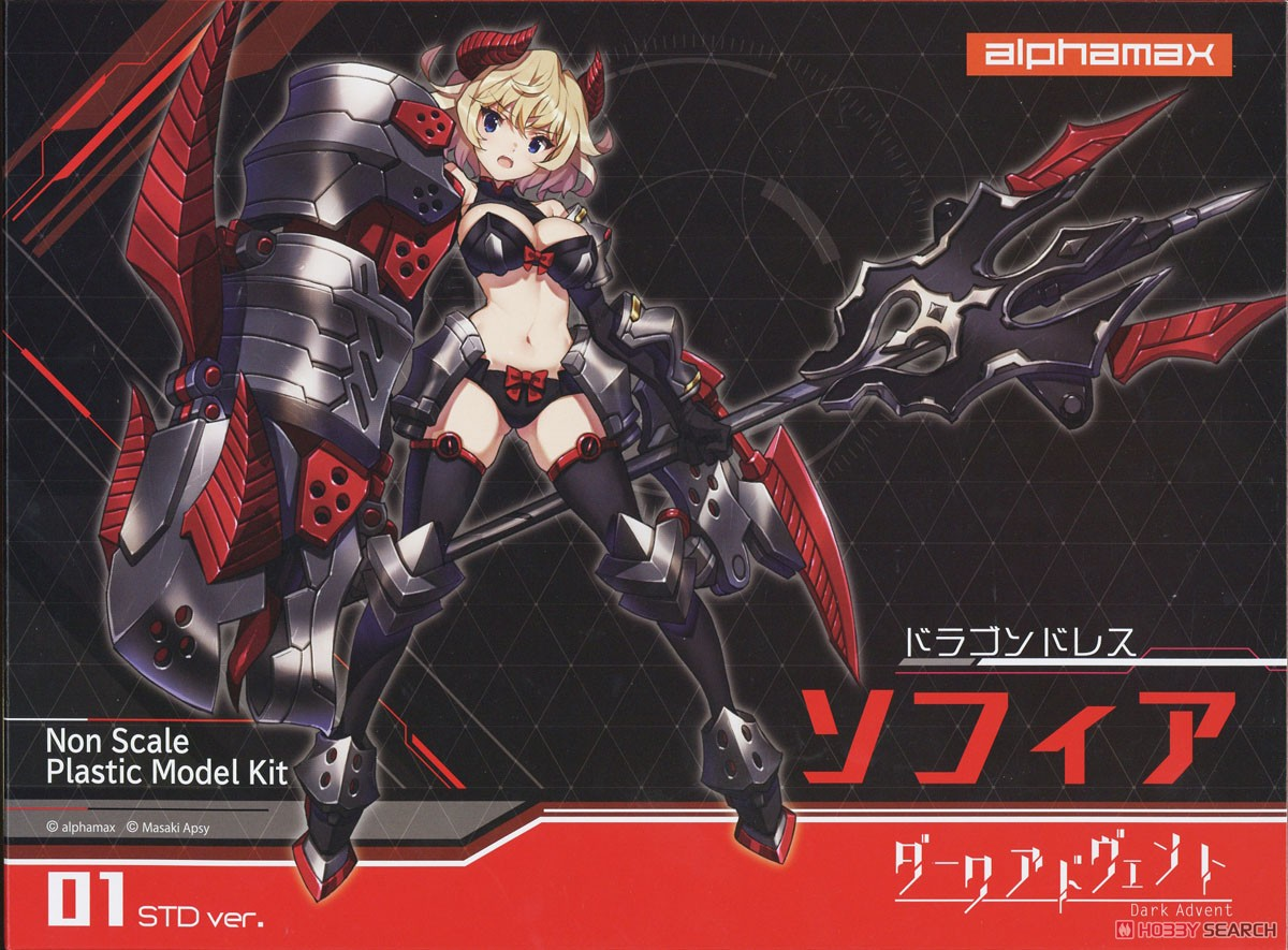 DarkAdvent Vol.1『Dragondress ソフィア』ダークアドヴェント プラモデル-001