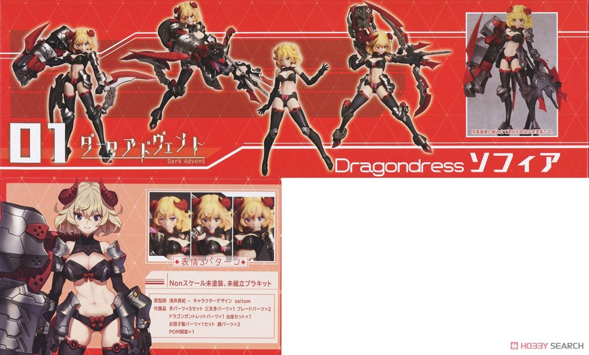 DarkAdvent Vol.1『Dragondress ソフィア』ダークアドヴェント プラモデル-017
