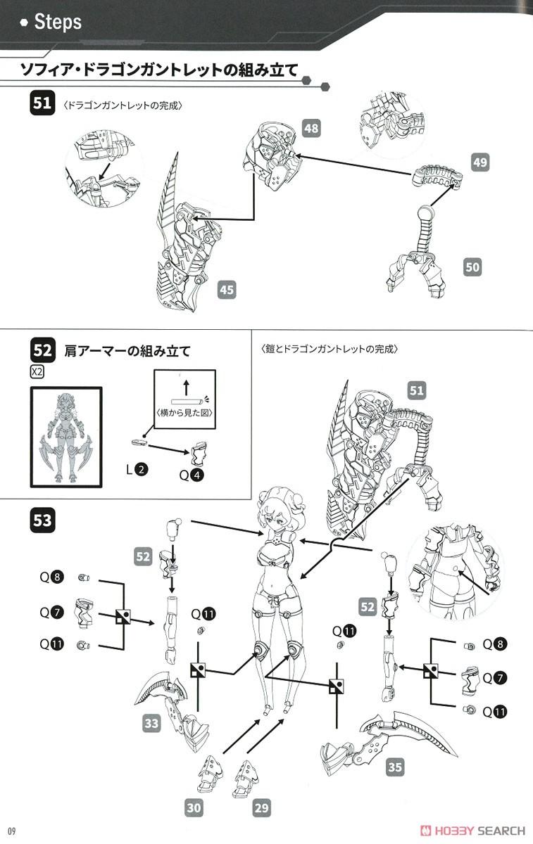 DarkAdvent Vol.1『Dragondress ソフィア』ダークアドヴェント プラモデル-032