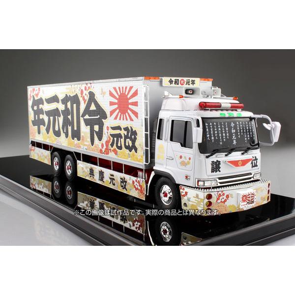 バリューデコトラ No.52『バリューデコトラ 令和元年(大型冷凍車)』1/32 プラモデル