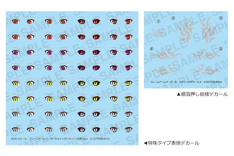フレームアームズ・ガール『フレームアームズ・ガール&ウェポンセット〈迅雷Ver.〉』プラモデル-023