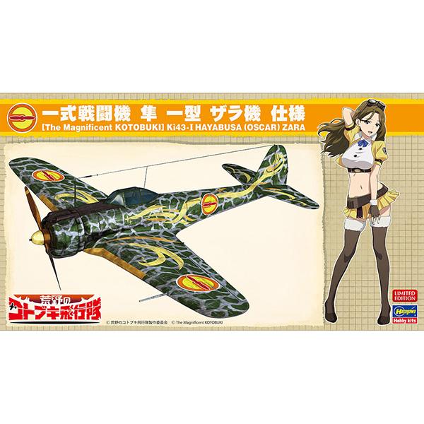 荒野のコトブキ飛行隊『一式戦闘機 隼 一型 ザラ機 仕様』1/48 プラモデル