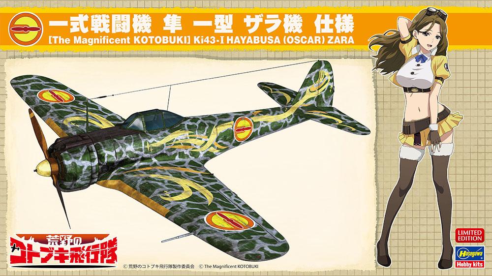 荒野のコトブキ飛行隊『一式戦闘機 隼 一型 ザラ機 仕様』1/48 プラモデル-001