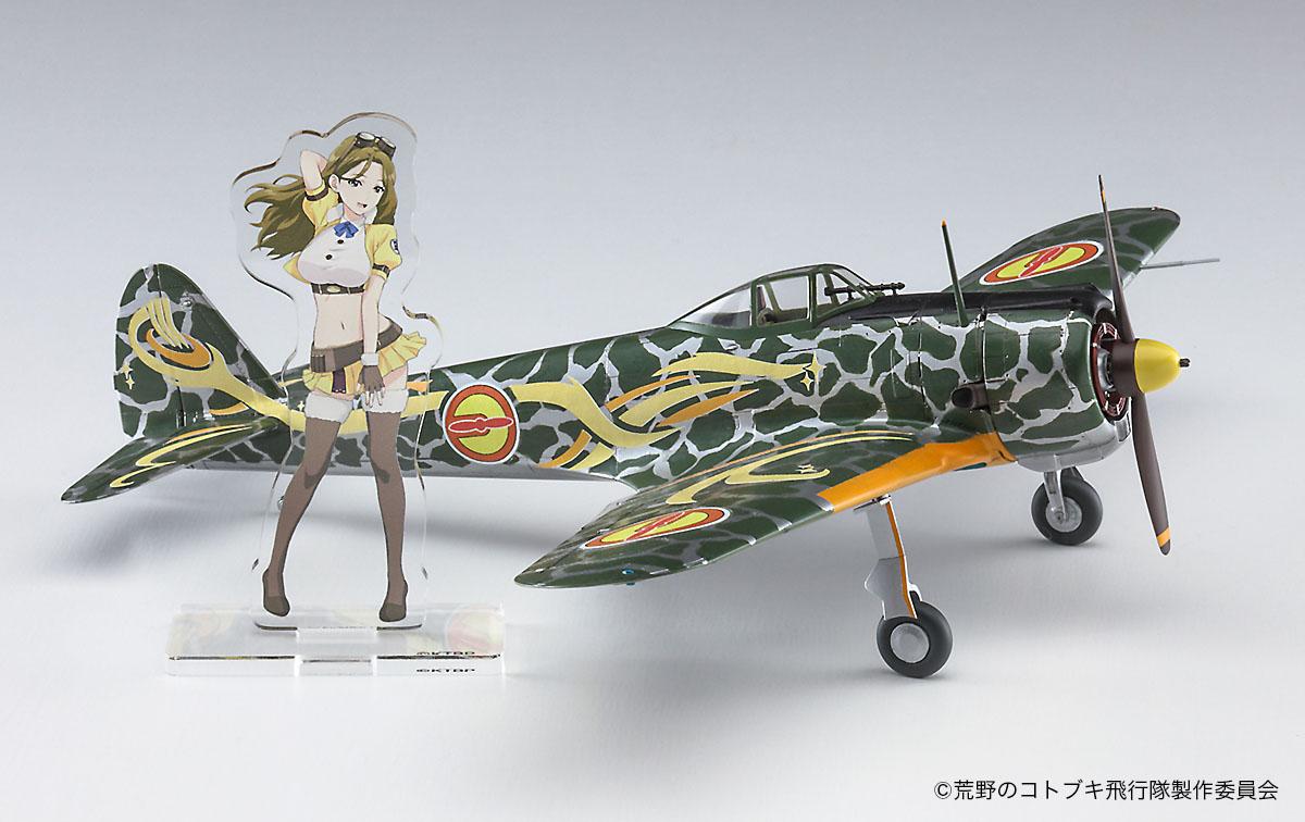 荒野のコトブキ飛行隊『一式戦闘機 隼 一型 ザラ機 仕様』1/48 プラモデル-002