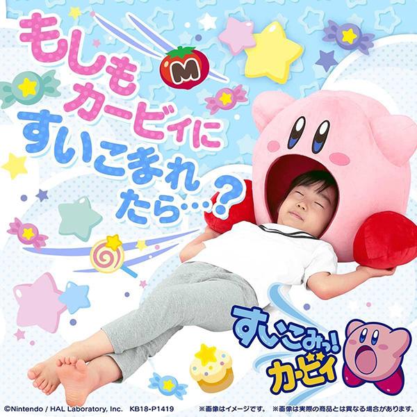 【星のカービィ】『すいこみっ!カービィ』ぬいぐるみ【バンダイ】より2019年6月発送予定☆