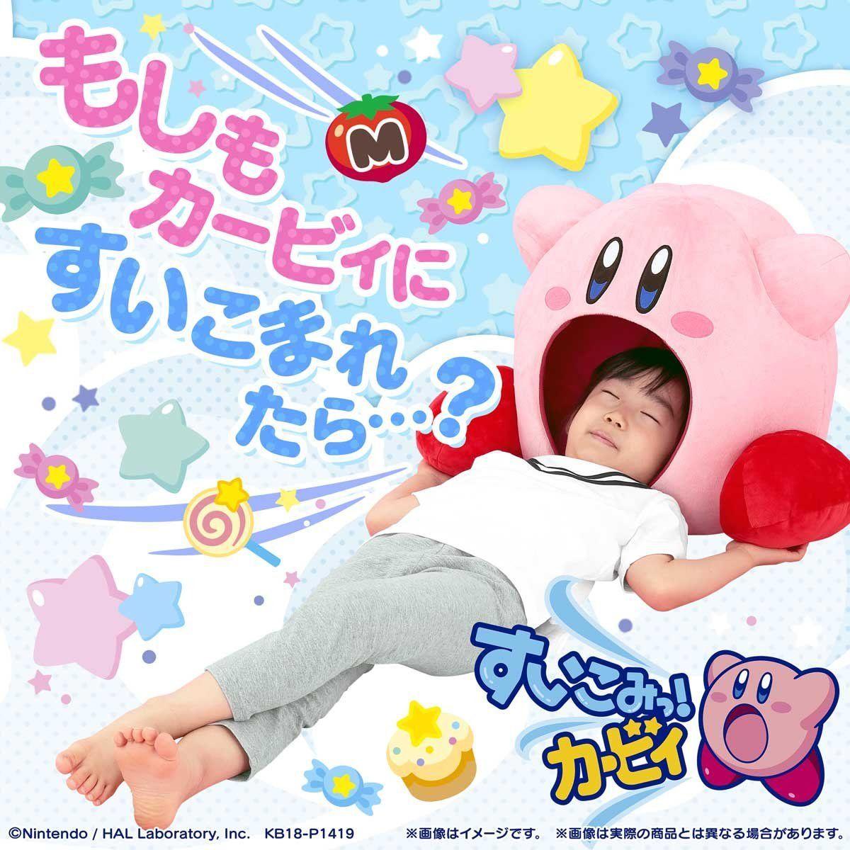 星のカービィ『すいこみっ!カービィ』ぬいぐるみ-001
