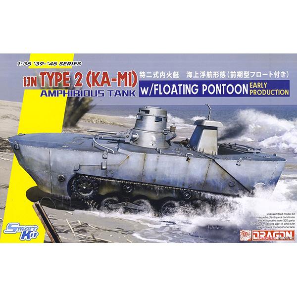 1/35『WW.II 日本海軍 水陸両用戦車 特二式内火艇 カミ 海上浮航形態(前期型フロート付き)』プラモデル