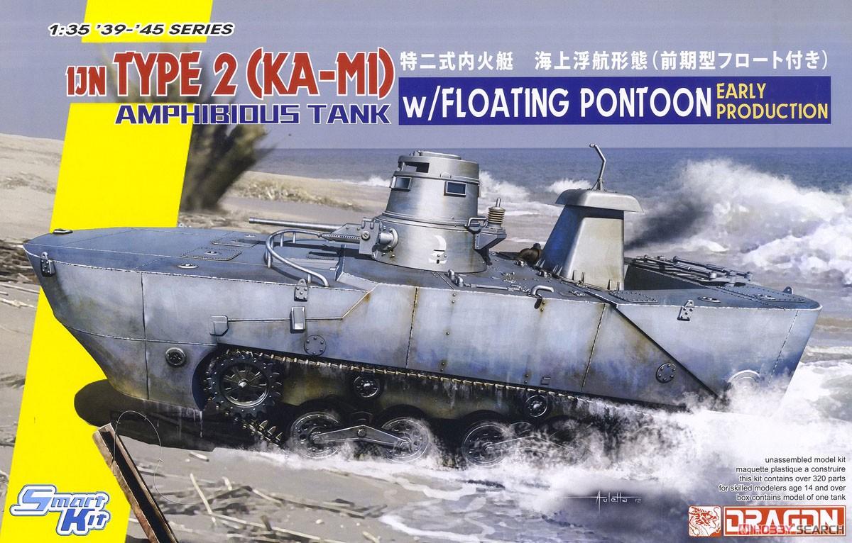1/35『WW.II 日本海軍 水陸両用戦車 特二式内火艇 カミ 海上浮航形態(前期型フロート付き)』プラモデル-001
