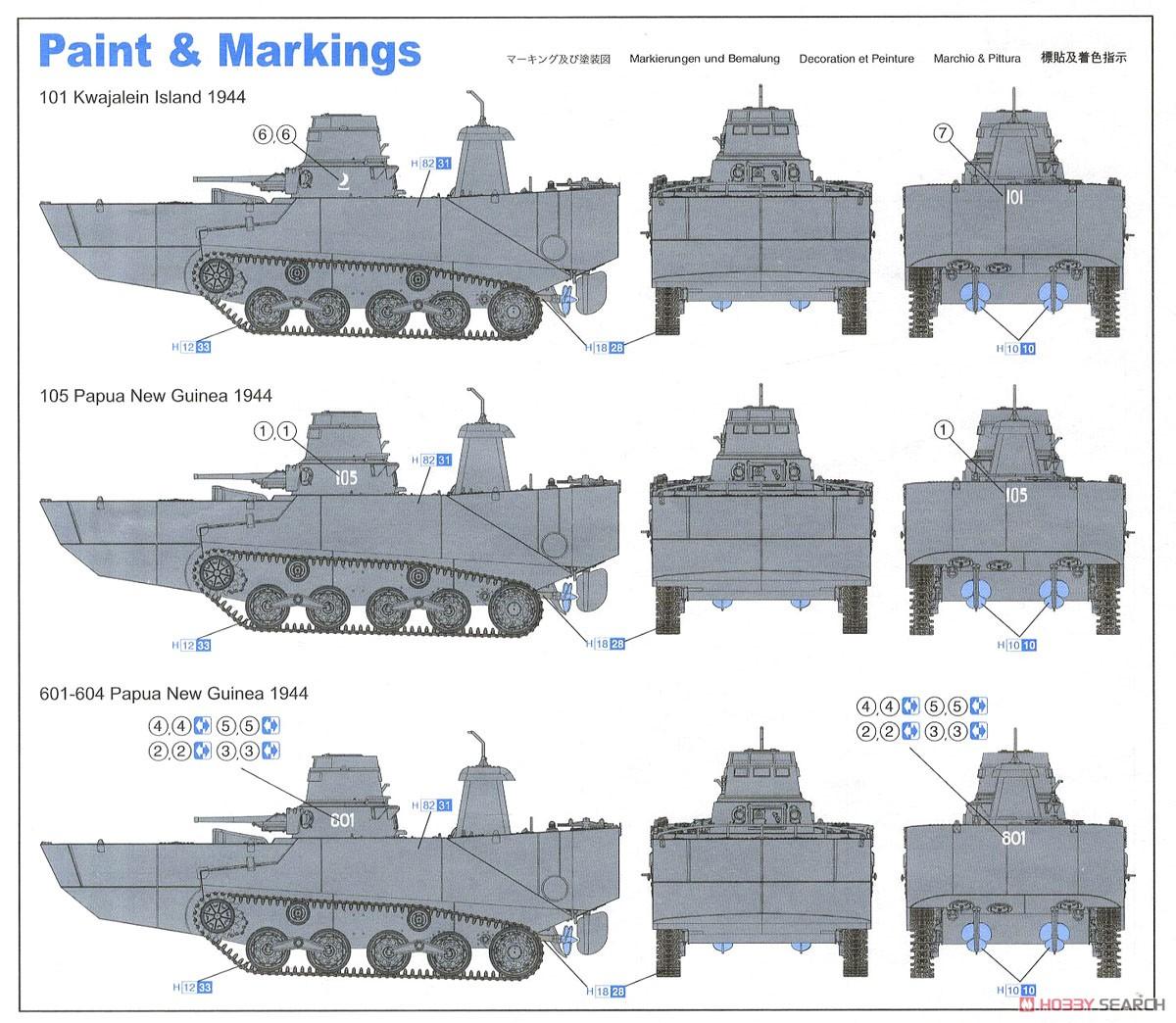 1/35『WW.II 日本海軍 水陸両用戦車 特二式内火艇 カミ 海上浮航形態(前期型フロート付き)』プラモデル-008