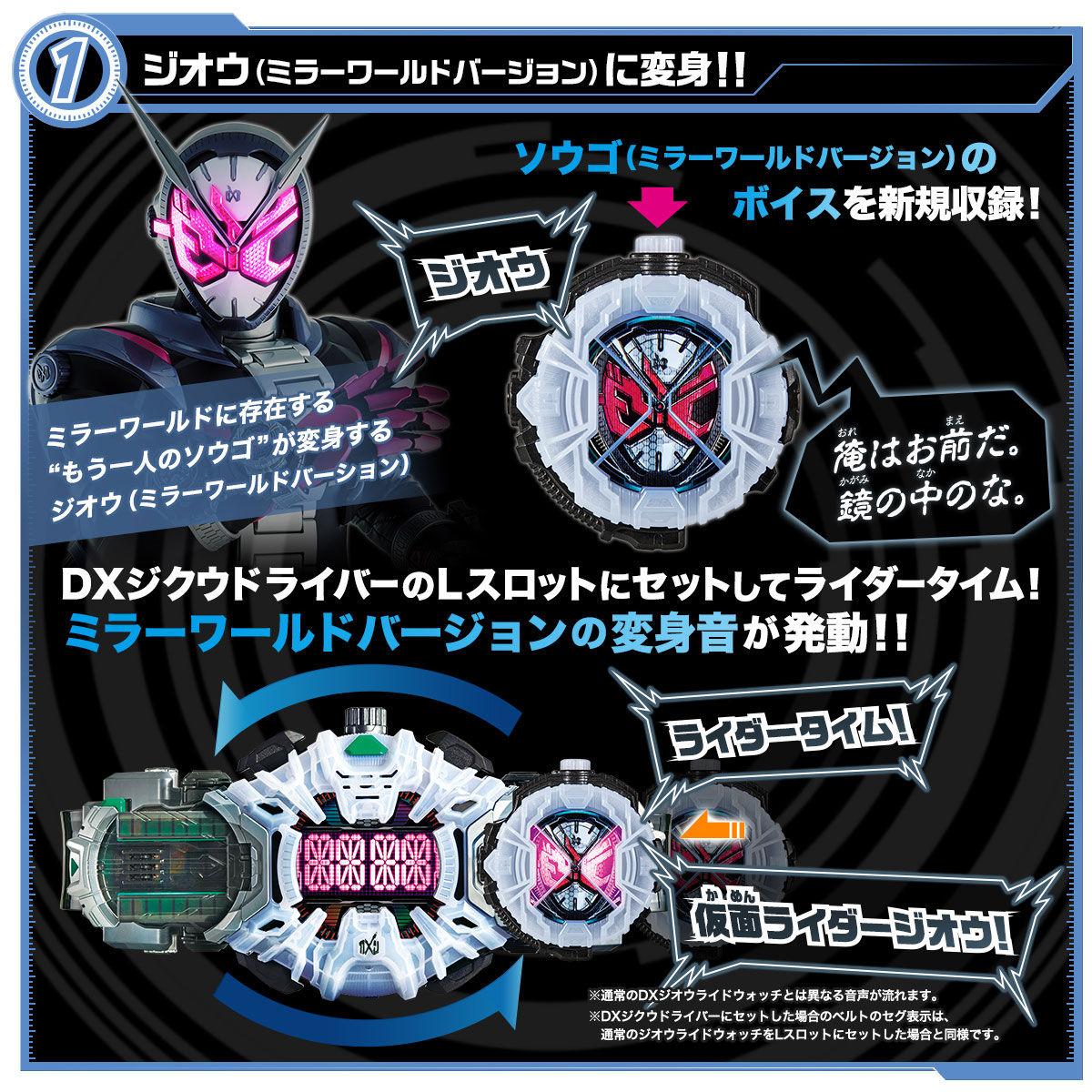 仮面ライダージオウ『DXミラーワールドウォッチセット』変身なりきり-002