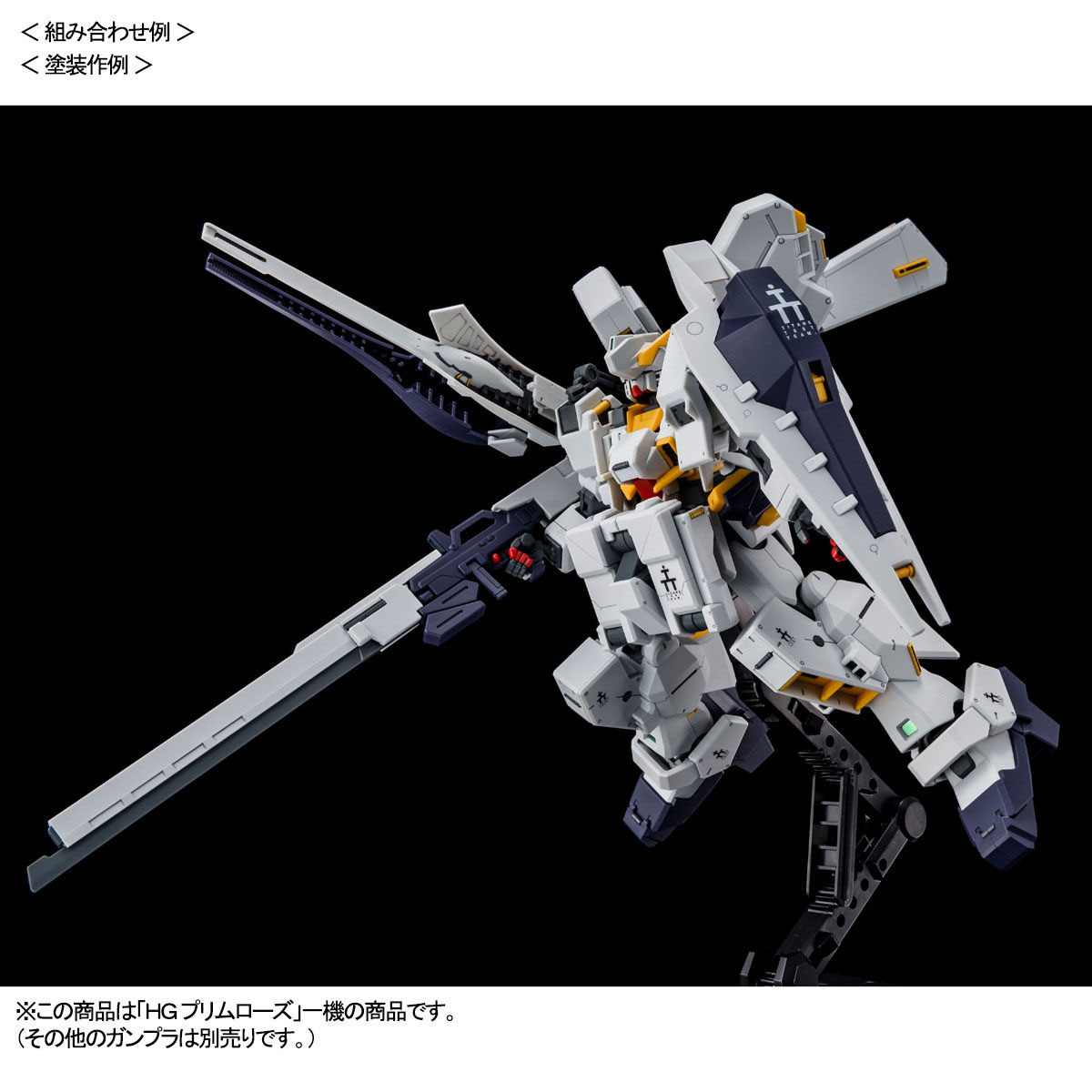HG 1/144『緊急脱出ポッド[プリムローズ]』プラモデル-008