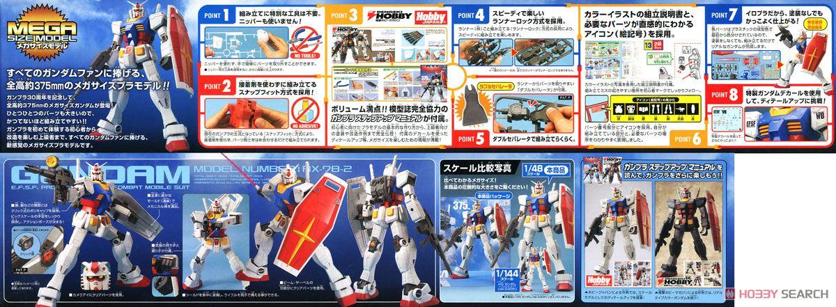 【再販】メガサイズモデル 1/48『RX-78-2 ガンダム』プラモデル-012