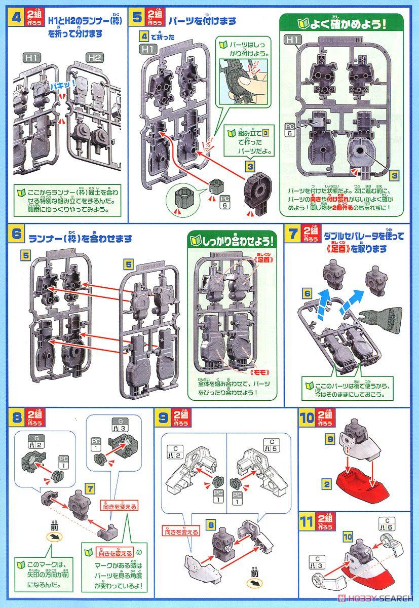メガサイズモデル 1/48『RX-78-2 ガンダム』プラモデル-023